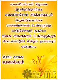 Good Morning Quotes In Tamil Font Best Of Tamil Kavithai Photos 24 Tamil Good Morning Images 24 Tamil