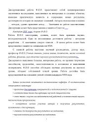 Заключение организации кафедры по диссертации образец Как  Образец выписки протокола страница 3