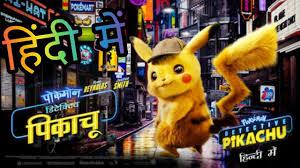 pokemon movie in hindi pokemon detective pikachu in hindi