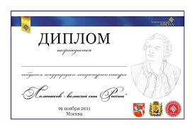 Литературный конкурс сочинений Скачать Диплом победителя Литературного конкурса
