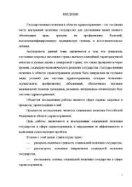 Социальная политика РФ в области здравоохранения Курсовая Курсовая Социальная политика РФ в области здравоохранения 3
