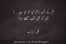Sad Urdu Poetry Images Deep Urdu Poetry Urdu Thoughts