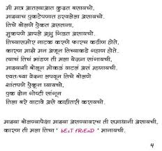 my best friend essay in marathi language my friend essay in marathi cines 7 infantes