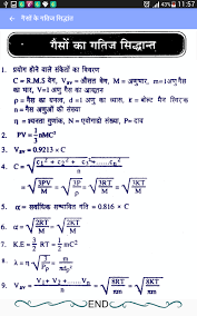 Chemistry Formula in Hindi - Android Apps on Google Play