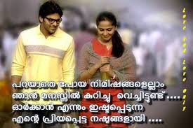 Top Love Quotes Malayalam Hover Me Amazing Couples Photo Malayalam Quotes