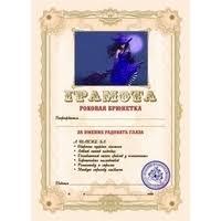 "<b>Грамота</b> ""Роковая Брюнетка"" | Купить с доставкой | My-shop.ru"