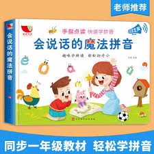 By using ipa you can know exactly. Talking Magic Phonetic Book With Touch Sound And Sound Pronunciation Charging Big Class Baby Early Education To Tear Not Bad Learning Chinese Phonetic Alphabet Spelling Training Children To Read And Learn Chinese