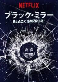 ブラック ミラー