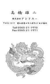 龍のイラストを入れたクラシカルで凛々しい名刺
