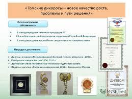 Презентация на тему Томские дикоросы новое качество роста  5 Томские