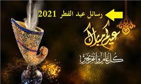 رسائل عيد الفطر 2021 المبارك بأجمل عبارات وبطاقات تهنئة العيد السعيد Happy  Eid - ثقفني
