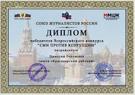 Генеральный директор Бюро журналистских расследований Дмитрий  Диплом уу