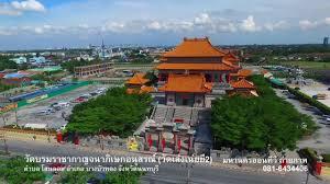 BirdEyeViewThailand วัดบรมราชากาญจนาภิเษกอนุสรณ์ วัดเล่งเน่ยยี่2 นนทบุรี  เที่ยวไทยในมุมสูง - YouTube