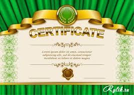 дипломы векторные шаблоны рамки для дизайна Сертификаты дипломы векторные шаблоны рамки для дизайна