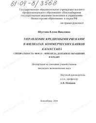 Диссертация на тему Управление кредитными рисками в филиалах  Диссертация и автореферат на тему Управление кредитными рисками в филиалах коммерческих банков Казахстана