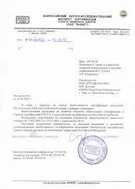 Letter Of Refusal Sercons Europe