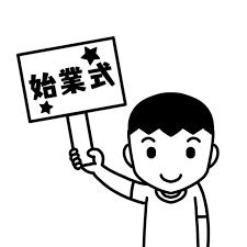 始業式の看板を持つ男児のイラスト 無料イラスト素材素材ラボ
