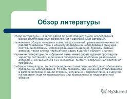 Обзор Пример Литературный Обзор Пример