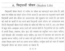 short essays for students english short essays english short  short paragraph on student life in hindi