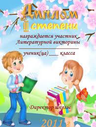Учитель Татьяна Писаревская Шаблоны грамот для детей Вот такие грамоты сделала для деток К каждому событию стараюсь сделать что нибудь новенькое