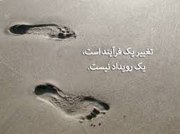 Image result for ‫تغییر‬‎