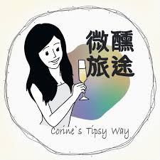 微醺旅途 Corine's Tipsy Way