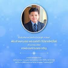 เนื่องในวโรกาส วันคล้ายวันประสูติ... - Miss Universe Thailand