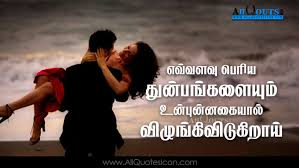 Tamil Love Wallpaper Husband And Wife In Love Free Wallpaper