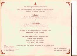 Marriage Invitation Letter Format Sample Wedding Invitation Cards Kerala Save Marriage Invitation 1