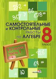 и контрольные работы по алгебре класс в ч Ч  Самостоятельные и контрольные работы по алгебре 8 класс в 2 ч Ч 1