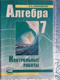 Алгебра класс Контрольные работы г Александрова  Контрольные проверочные работы Класс 7 класс