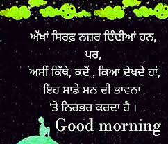 Punjabi Good Morning Wishes Photo Wallpaper Images Latest Punjabi