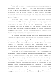 Пенсионный Фонд РФ и его роль в решении социальных проблем диплом  Это только предварительный просмотр
