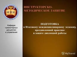 Презентации на тему дипломный проект Скачать бесплатно и без  ПОДГОТОВКА к Итоговому междисциплинарному экзамену преддипломной практике и защите дипломной работы Кафедрагуманитарныхдисциплин и