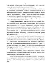 Объективная сторона преступления по российскому уголовному праву  Дипломная Объективная сторона преступления по российскому уголовному праву 4