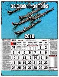 2010 Calendar January Malayala Manorama Calendar 2010 By Prasanth Pooyath Issuu