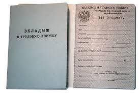 Как правильно оформить вкладыш в трудовую книжку Народный СоветникЪ Как правильно оформить вкладыш в трудовую книжку