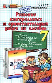 Решение контрольных и самостоятельных работ по алгебре класс  Решение контрольных и самостоятельных работ по алгебре 7 класс