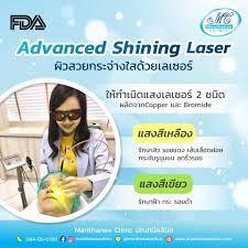 Advanced Shining Laser ผิวสวยกระจ่างใสด้วยเลเซอร์แสงสีเหลืองและสีเขียว -  บริการของเรา | มัณฑนีคลินิก ศูนย์เลเซอร์ ผิวพรรณ ความงาม ลดน้ำหนัก  และเส้นผม โดยแพทย์ผิวหนัง