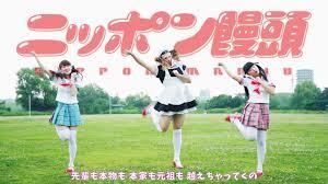 "LADYBABY ""ニッポン饅頭 / Nippon manju ""Music Clip - YouTube"
