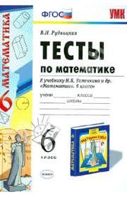 Книга Тесты по математике класс К учебнику Н Я Виленкина и  Тесты по математике 6 класс К учебнику Н Я Виленкина и др Математика 6 класс
