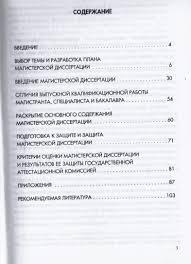 Магистерская диссертация Магистерская диссертация обложка jpg