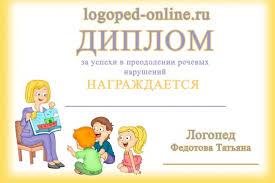 Сделаю дипломы грамоты сертификаты от руб Сделаю дипломы грамоты сертификаты 1 ru