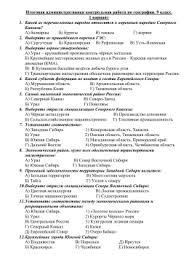 Проверочный тест по географии России Население и хозяйство Итоговая административная контрольная работа по географии 9 класс 1 вариант