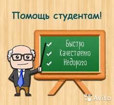 Услуги Помощь при написании курсовых и дипломных работ в Москве  Услуги Помощь при написании курсовых и дипломных работ в Москве предложение и поиск услуг на avito Объявления на сайте avito