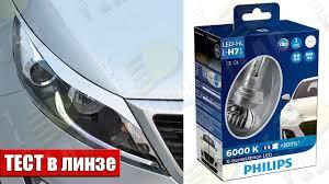 Как светят светодиодные <b>лампы Philips</b> H7 <b>X</b>-<b>treme</b> Ultinon LED ...