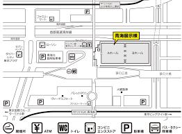 東京 テ レポート 喫煙 所