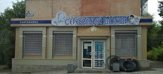 Продажа сантехники Магазин сантехники <b>Серебряный дождь</b> г ...
