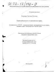 Диссертация на тему Правосубъектность в гражданском праве  Диссертация и автореферат на тему Правосубъектность в гражданском праве научная электронная