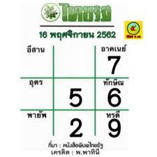 หวยไทยรัฐ 16/11/62   Winning lottery numbers, Lottery numbers, Mern
